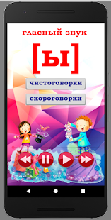 Домашний логопед- screenshot thumbnail