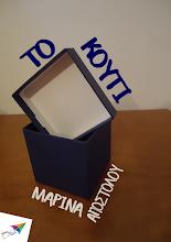 Photo: Το κουτί, Μαρίνα Αποστόλου, Εκδόσεις Σαΐτα, Νοέμβριος 2012, ISBN: 978-618-80220-9-6 Κατεβάστε το δωρεάν από τη διεύθυνση: http://www.saitapublications.gr/2012/11/ebook.9.html