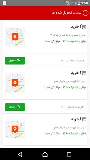 شاپر (بخش فروشگاهی) screenshot 3