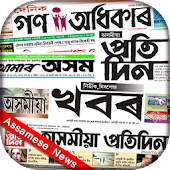 Assamese Newspapers Daily
