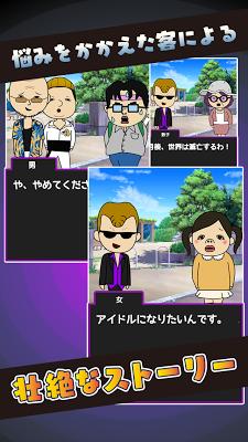 闇金をつくろう - screenshot
