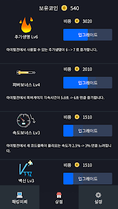해커그램 – hackergram App Download For Android 7