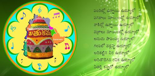 In bathukamma hindi lyrics pdf songs