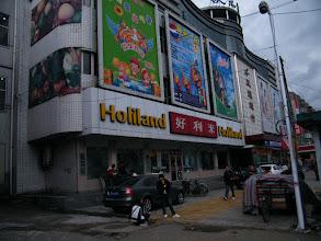 Photo: Holiland bakery near a supermarket in eastern Qiqihar. 齐齐哈尔铁路东局宅的好利来蛋糕店。