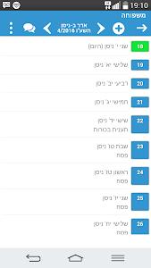 Jooba יומן עברי שיתופי screenshot 0