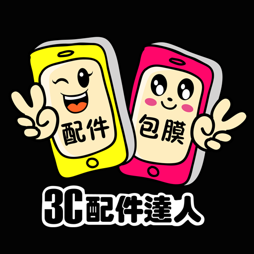 3C配件達人 購物 App LOGO-APP開箱王