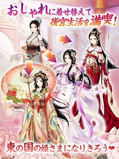 謀りの姫 -TABAKARI NO HIME-