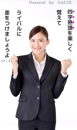 受験 漢検 四字熟語!