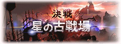 決戦!星の古戦場-水