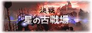 決戦!星の古戦場-火