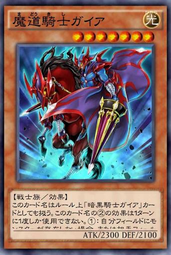 魔道騎士ガイア