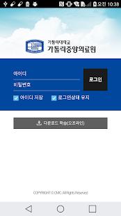 가톨릭중앙의료원 모바일연수원 - náhled