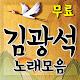 김광석 인기가요 - 김광석 인기 노래, 콘서트 영상, 뉴스를 한번에 APK