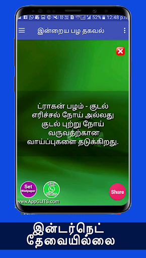 All Fruit Name And Its Benefits In Tamil Daily App 3.0.1 screenshots 7
