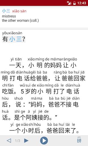 Du Chinese u2013 Mandarin Lessons 1.5.0 screenshots 2