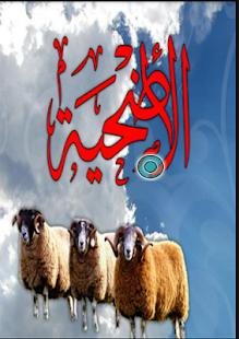 الاضحية احكامها وشروطها - náhled