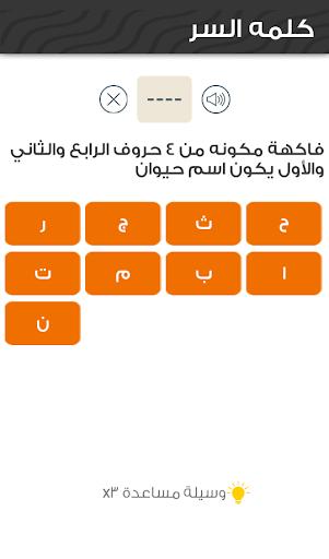 Download لعبة كلمة السر حديثة الغاز مسلية Apk Latest Version