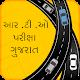 RTO Exam In Gujarati Download on Windows