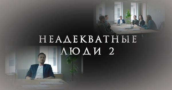 Фильмография фильм НЕАДЕКВАТНЫЕ ЛЮДИ 2 сайт ГРИШИН.РУ