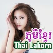 ភូមិខ្មែរ - Thai Lakorn Drama Android APK Download Free By Video4Khmer