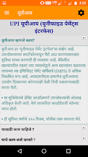 Digital Payments(Eng,Marathi)- screenshot thumbnail