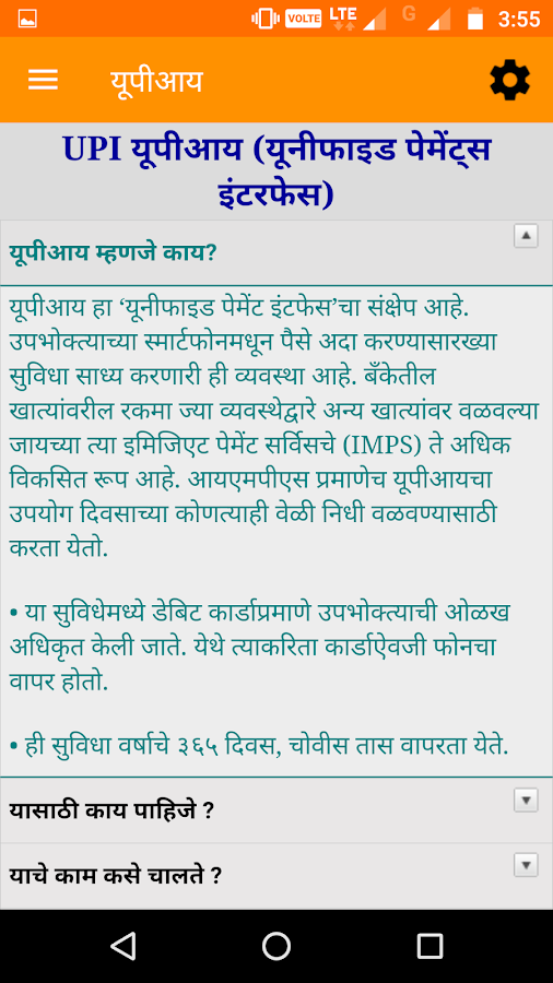 Digital Payments(Eng,Marathi)- screenshot