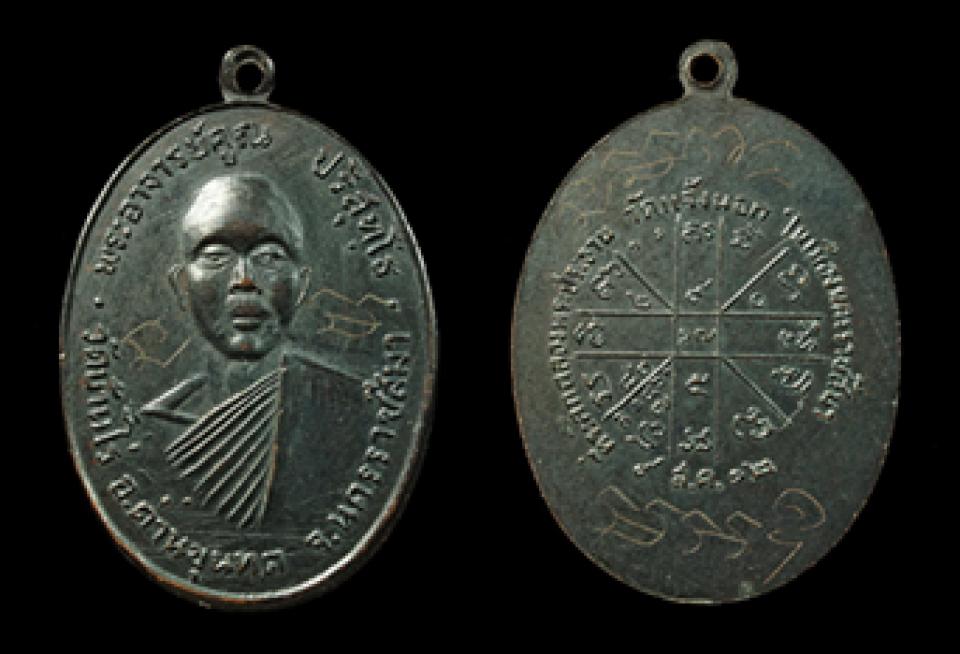 1. เหรียญหลวงพ่อคูณ รุ่นแรก ปี  2512