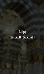 Al Sirah Al Nabaweyya Screenshot