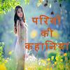 Pari ki kahani in hindi(Hindi kahani) APK