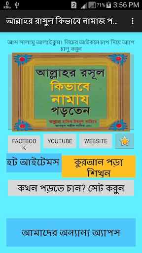 রাসুলুল্লাহর সা. নামায