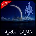خلفيات اسلامية متحركة icon