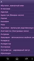 Screenshot of Комнатные растения беспл.