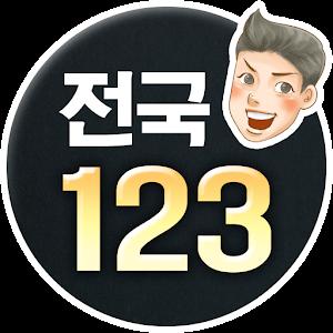 전국 123 대리운전 탁송 1600-0123