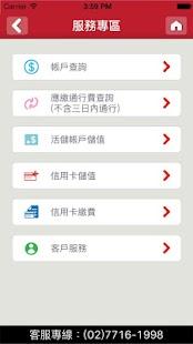 遠通電收ETC Screenshot 4