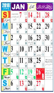 Urdu Calendar 2018   Apps on Google Play