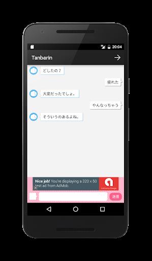 無料娱乐Appのタンバリン (Tanbarin) 愚痴を聞き会話するアプリ|記事Game