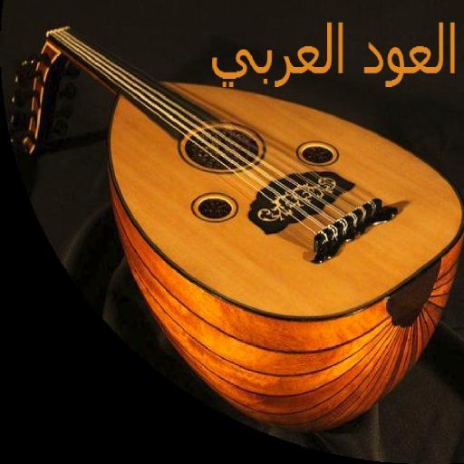 العود العربي