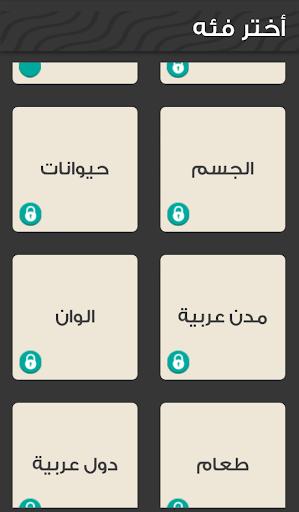 免費下載拼字APP|لعبة كلمة السر :  الجزء الجديد app開箱文|APP開箱王