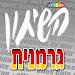 שיחון גרמני-עברי | פרולוג 2019 APK