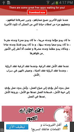 玩免費書籍APP|下載نصائح ابراهيم الفقى app不用錢|硬是要APP