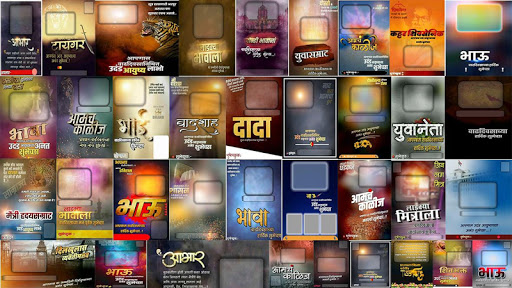 Marathi birthday banner [HD] - Birthday frames. 26.0 screenshots 1