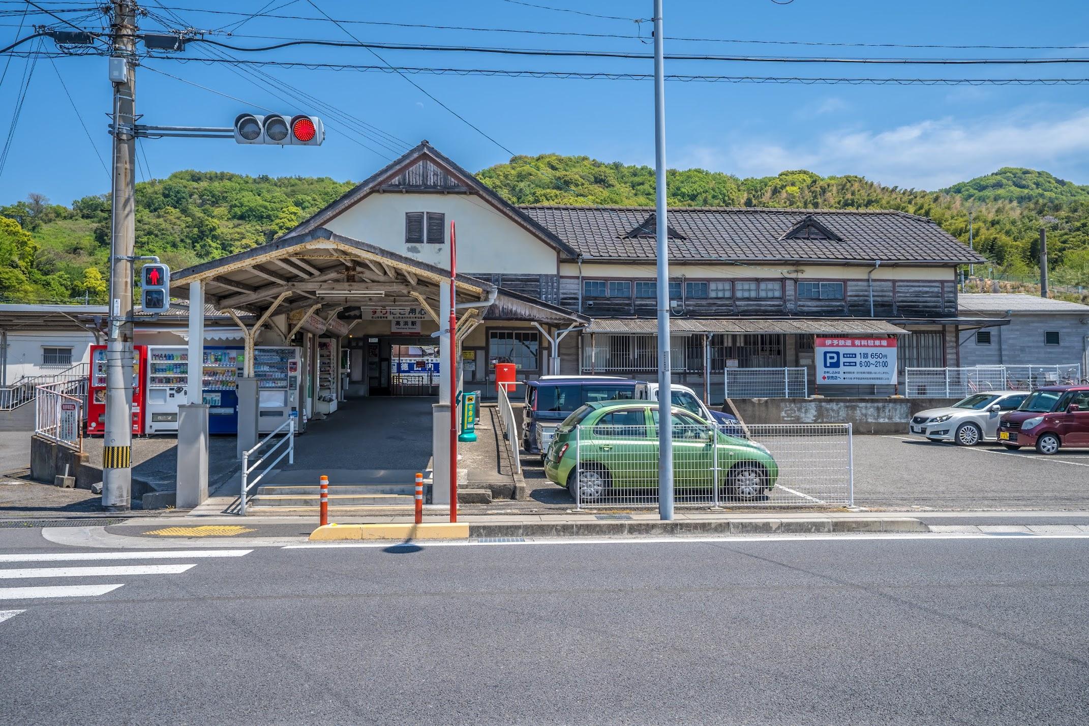 伊予鉄道 高浜駅2