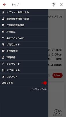 楽天モバイル SIMアプリ データ通信利用量がわかりやすい!のおすすめ画像4