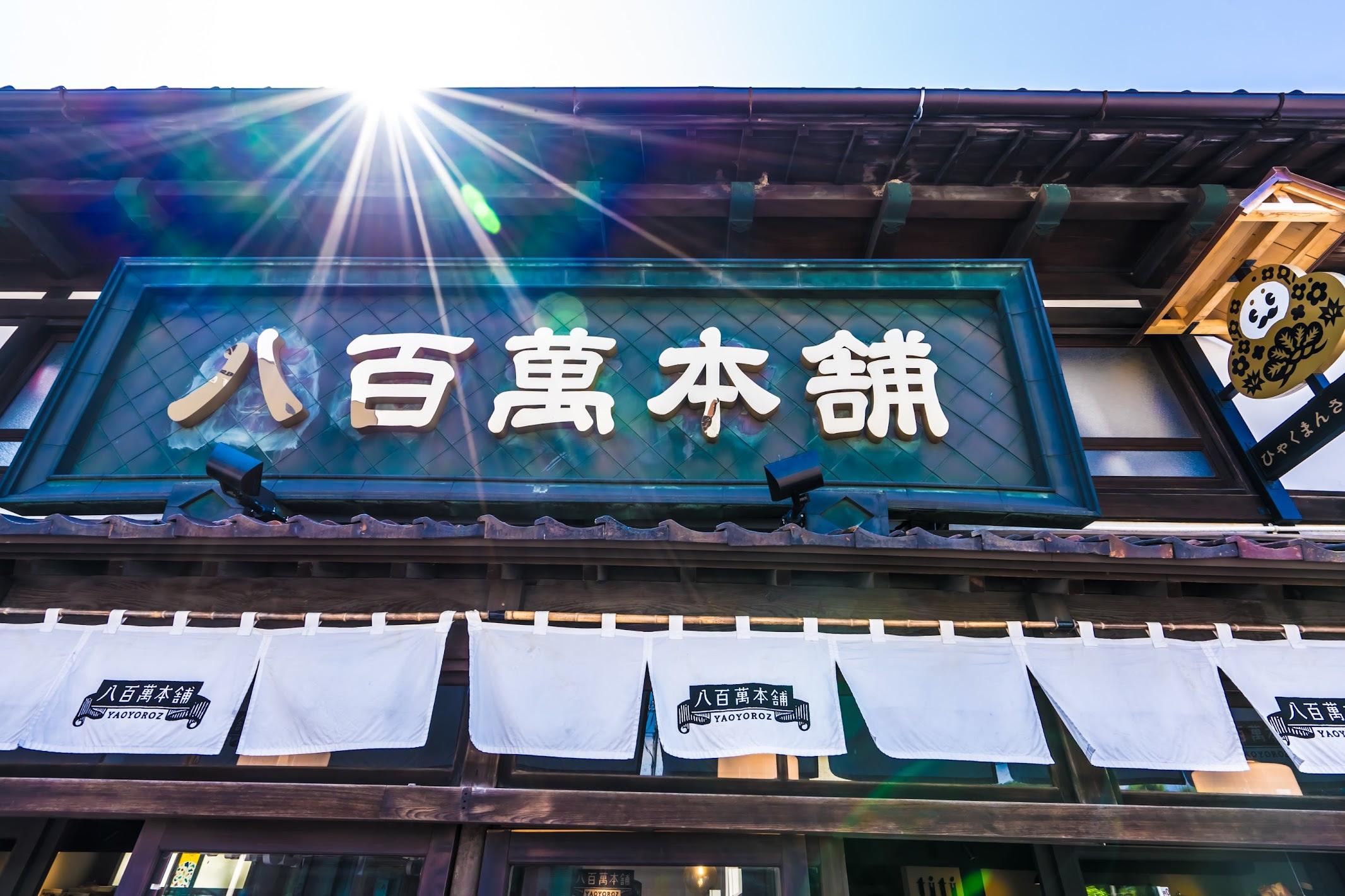 金沢 八百萬本舗