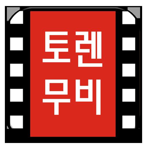 토렌무비 무료영화 다시보기 실시간영화보기