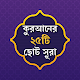 sura app ২৫ টি ছোট সূরা Download for PC Windows 10/8/7