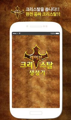 크리스탈 생성기(완전 무료) - 레이븐raven용 - screenshot