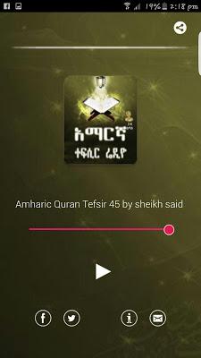 AMHARIC TEFSIR QURAN  RADIO - screenshot
