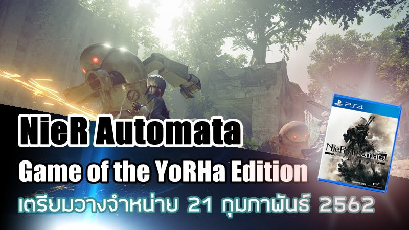 NieR Automata Game of the YoRHa Edition ยืนยันวันวางจำหน่ายในไทย