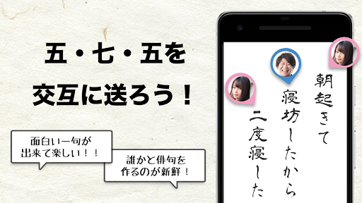 五七五オンライン 1.3.0 screenshots 1